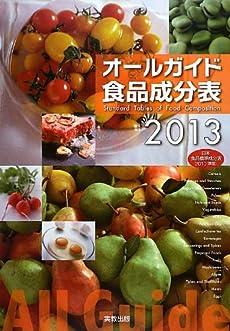 オールガイド食品成分表〈2013〉
