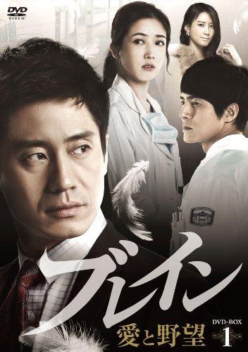 ブレイン 愛と野望 DVD-BOX 1