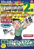 20日で合格る!日商簿記2級最速マスターテキスト 工業簿記 (最速マスターシリーズ)