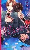 no reason―恋に堕ちる (リンクスロマンス)