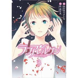 ラブアレルゲン 3 (電撃コミックス)