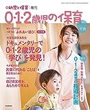 0・1・2歳児保育2017早春 2017年 01 月号 [雑誌]: 新 幼児と保育 増刊