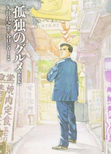 【追悼:谷口ジロー】『孤独のグルメ』なんて変なグルメ漫画なんだコレは!