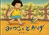 みつこととかげ (こどものともコレクション2011)