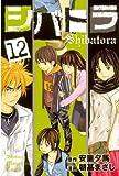 シバトラ(12) (少年マガジンコミックス)