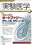 実験医学 2013年6月号 Vol.31 No.9 命名から50年 オートファジーで解明した謎,解明したい謎〜細胞への栄養素供給・細胞内浄化のメカニズムと,ヒト疾患への関与
