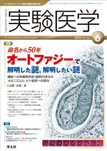 実験医学 2013年6月号 Vol.31 No.9 命名から50年 オートファジーで解明した謎,解明したい謎~細胞への栄養素供給・細胞内浄化のメカニズムと,ヒト疾患への関与