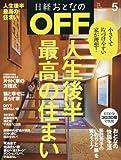 日経おとなのOFF2016年5月号