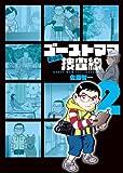 ゴーストママ捜査線 2 (ビッグコミックス)