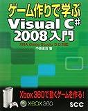 ゲーム作りで学ぶVisual C# 2008入門―XNA Game Studio 3.0対応 (SCC Books 336)