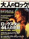 大人のロック! 2009年 春号【Vol.18】[雑誌]