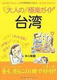 大人の台湾極楽ガイド