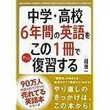 Amazon.co.jp: 中学・高校6年間の英語をこの1冊でざっと復習する (中経出版) 電子書籍: 稲田 一: Kindleストア