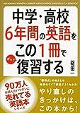 中学・高校6年間の英語をこの1冊でざっと復習する (中経出版)