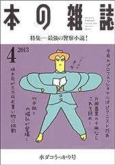 4月 水ダコうっかり号 No.358