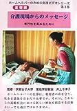 ホームヘルハ゜ーのための実用ヒ゛テ゛オシリース゛ 第3巻 介護の現場からのメッセージ (VHS)