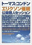 催眠誘導セッション練習会(インナーチャイルド・セッション)2011/5/29
