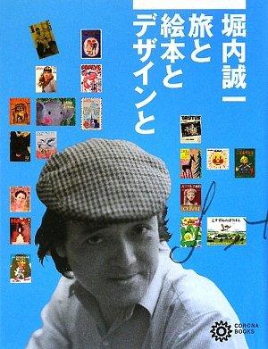 堀内誠一 旅と絵本とデザインと (コロナ・ブックス)
