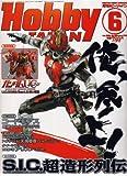 Hobby JAPAN (ホビージャパン) 2008年 06月号 [雑誌]