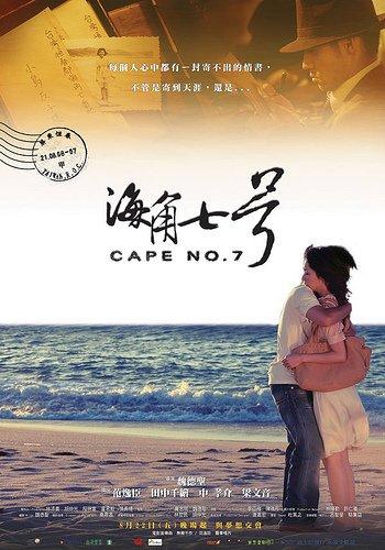 海角七号 2枚組特別版(台湾盤) [DVD]