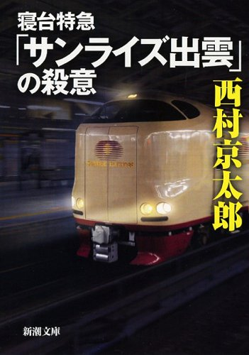 寝台特急「サンライズ出雲」の殺意 (新潮文庫)