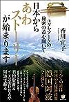 ユダヤアークの秘密の蓋を開いて 日本から《あわストーリー》が始まります