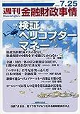 週刊金融財政事情 2016年 7/25 号 [雑誌]
