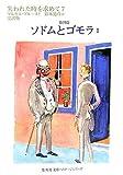 失われた時を求めて 7 第四篇 ソドムとゴモラ I (集英社文庫ヘリテージシリーズ)