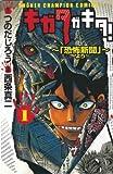 キガタガキタ! 1―「恐怖新聞」より (少年チャンピオン・コミックス)