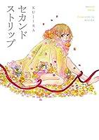 セカンドストリップ (IDコミックス) (IDコミックス DNAコミックス)