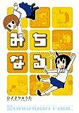みちなる (4コマKINGSぱれっとコミックス)