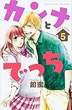 カンナとでっち(5): 別冊フレンド (講談社コミックスフレンド B)