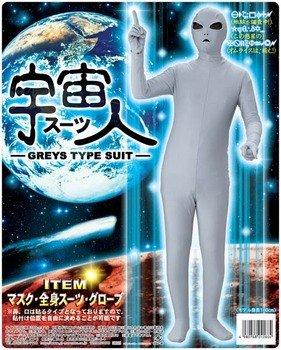 宇宙人スーツ