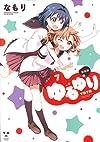 ゆるゆり (7) 新装版 (IDコミックス 百合姫コミックス)