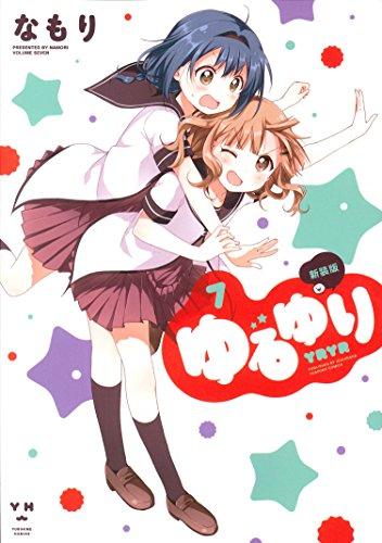 ゆるゆり 7 (IDコミックス 百合姫コミックス)