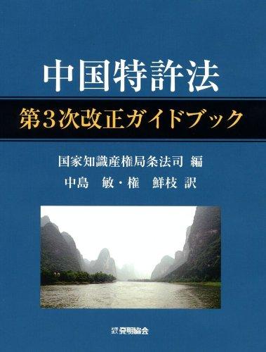 中国特許法第3次改正ガイドブック