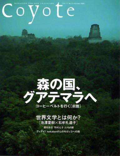 Coyote (コヨーテ)No.31 特集:森の国、グアテマラへ