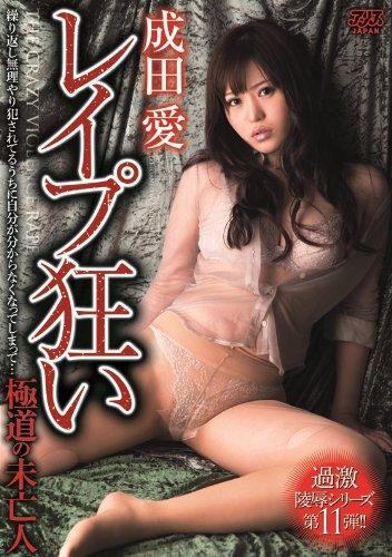 レイプ狂い 成田愛 [DVD]