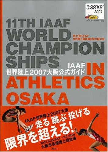 IAAF世界陸上2007大阪公式ガイド