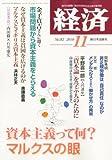 経済 2010年 11月号 [雑誌]