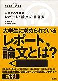 大学生の文章術 レポート・論文の書き方 (大学生活 +2(ジュウジツ) 選書)