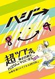 超ハジバム。ツア→♪♪。~俺がお前を幸せにする 2013~ in 東京 超 ファイナル☆SPECIAL。 [DVD]