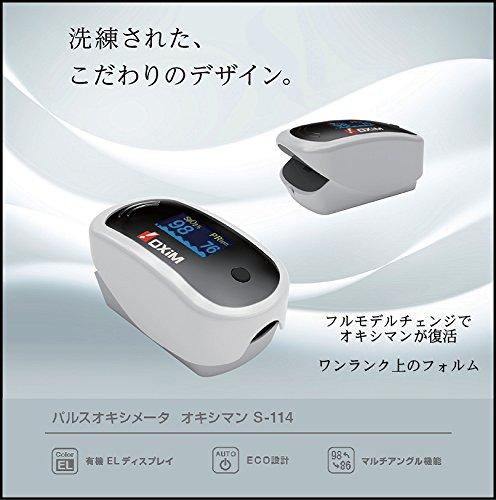パルスオキシメータ オキシマン S-114