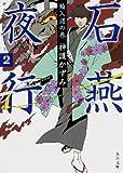 石燕夜行 2    輪入道の巻 (角川文庫)