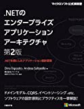 .NETのエンタープライズアプリケーションアーキテクチャ 第2版 (マイクロソフト公式解説書)