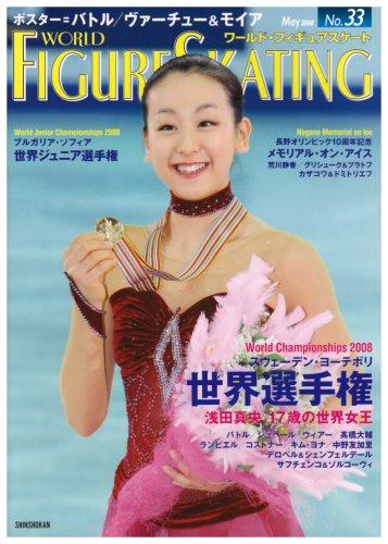 ワールド・フィギュアスケート 33 (33)