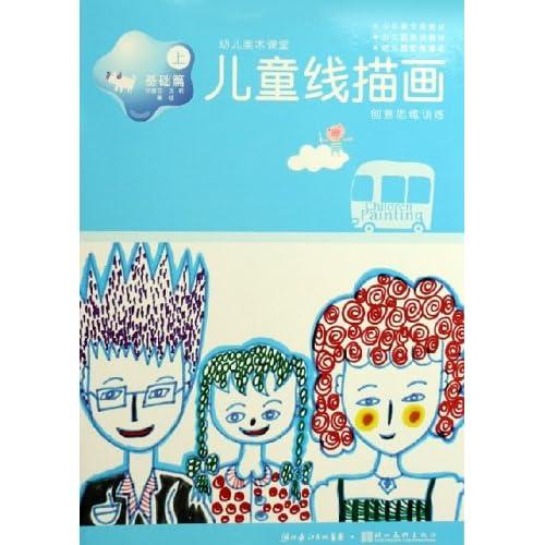 儿童线描画-基础篇(上) 互动 京高校免运费 其它满48元免 校园特惠价