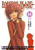 BAMBOO BLADE 14巻 (デジタル版ヤングガンガンコミックス)