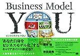 ビジネスモデルYOU
