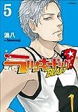 ラッキードッグ1BLAST 5 (MFコミックス ジーンシリーズ)